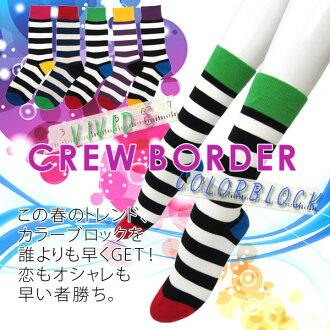 Crew border ★ this spring trend, color blocks, faster than anybody else GET!