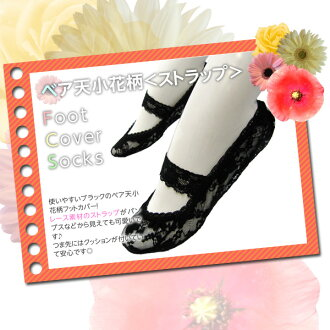 Bear heaven pedicel ★ strap cover socks!