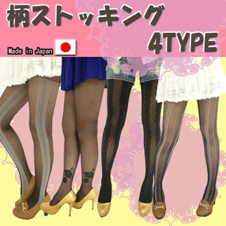Pattern stockings ★ 4 different types.