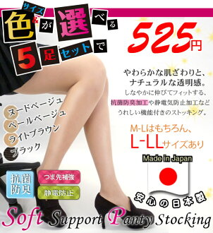 Available! Five pairs of composing type stockings ※It is finished as soon as I disappear