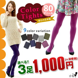 Color tights 80 denier tights Bordeaux Navy purple khaki grey