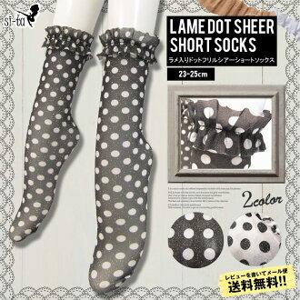 Dot socks lame with ドットフリルシアー short socks [23-25 cm] lame dot pattern lace see-through glitter gold dot crew socks black white thin transparent sheer summer