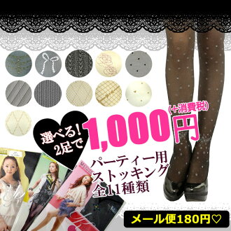 GUNZE (gunze) Tuche Kanda shall design pattern stockings lame gingham check cross-Butterfly striped feather Paisley heart