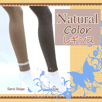 Smooth cool feel good wearing comfort • Natura color leggings 10-beige gray hem button 3 button cuff lace button with cotton lace lace leggings プチボタン natural girly