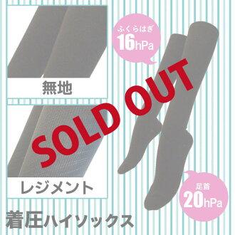 Overall pressure beauty legs ★ socks! 2