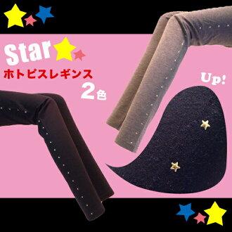 スターホトピスレギンス ★ star line point! 2 colors