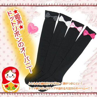 Cute pegs with satin dots Ribbon Alberni black white pink rose cosplay dance costume knee high socks over knee socks traces