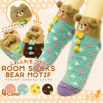 Bear's motif fluffy モコルーム mokomoko room socks fluffy socks fluffy Tomoko bear bear dot dot pattern cold chill protection against cold