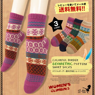 Mountain girl socks カラフルボーダー geometric pattern short socks [22-25 cm] geometry multi-border ethnic Asian fashion outdoor climbing climbing ロークルー socks