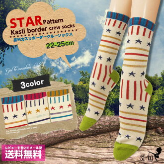 Mountain girl Sox star pattern Kasuri border crew socks [22-25 cm] star pattern border multi-border stripe blue pink mustard outdoor climbing trekking camping climbing colorful socks