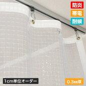 糸入り透明防炎ビニールカーテン[0.3mm厚]