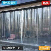 糸入り透明防炎ビニールカーテン[0.5mm厚]