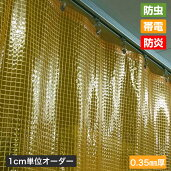 糸入りオレンジ透明防虫・帯電・防炎ビニールカーテン[0.35mm厚]