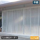 半透明不燃ビニールカーテン[0.27mm厚]