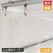 透明帯電・防炎ビニールカーテン[0.3mm厚]