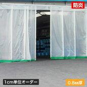 糸入り透明防炎ビニールカーテン[0.8mm厚]