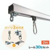 カーテンレール【30型】部材セット