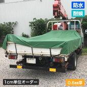 トラックシート防炎エステル帆布[0.6mm厚]