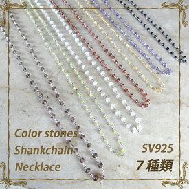 SV925 天然石シャンクチェーンネックレス ロング70cm 選べる7種類 \3,600 天然石 パワーストーン レディース