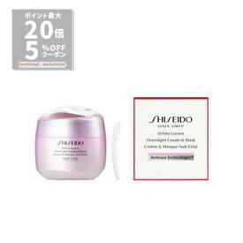 【スーパーSALE】資生堂 SHIDEIDO ホワイトルーセント オーバーナイトクリーム 75g【国内正規品】
