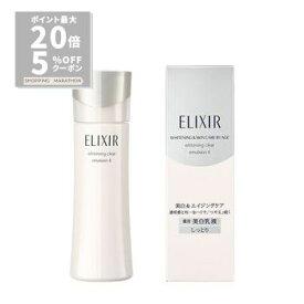【エリクシール ホワイト】クリアエマルジョンT2 しっとり(医薬部外品)130ml