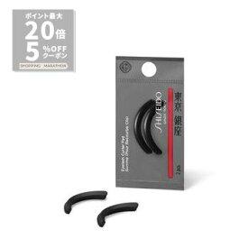 【P最大18倍&5%OFF】資生堂メーキャップ アイラッシュカーラー(替えゴム) SHISEIDO