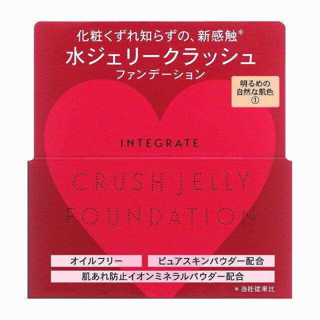 【メール便対応】インテグレート 水ジェリークラッシュ 1(明るめの自然な肌色)18g