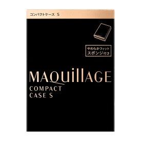 マキアージュ コンパクトケース S