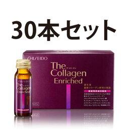 【資生堂 ザ・コラーゲン】エンリッチド<ドリンク>V 50ml×30本