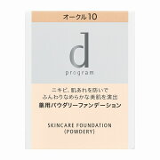 dプログラム薬用スキンケアファンデーション(パウダリー)オークル10(やや明るめの肌色)医薬部外品(レフィル)10.5g