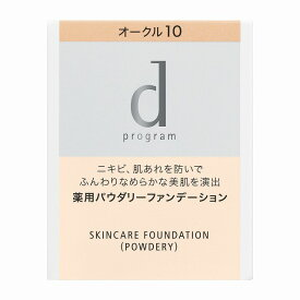 dプログラム 薬用 スキンケアファンデーション (パウダリー) オークル10(やや明るめの肌色) 医薬部外品(レフィル)10.5g