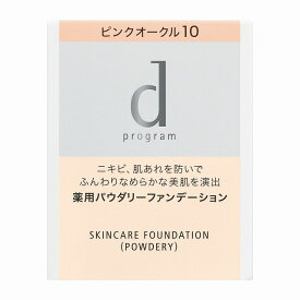 dプログラム 薬用 スキンケアファンデーション (パウダリー) ピンクオークル10(赤みよりでやや明るめの肌色 ) 医薬部外品(レフィル)10.5g