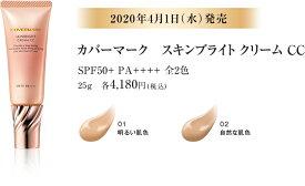 2020.4.1新発売!カバーマーク スキンブライトクリームCC 25g (02 自然な肌色)