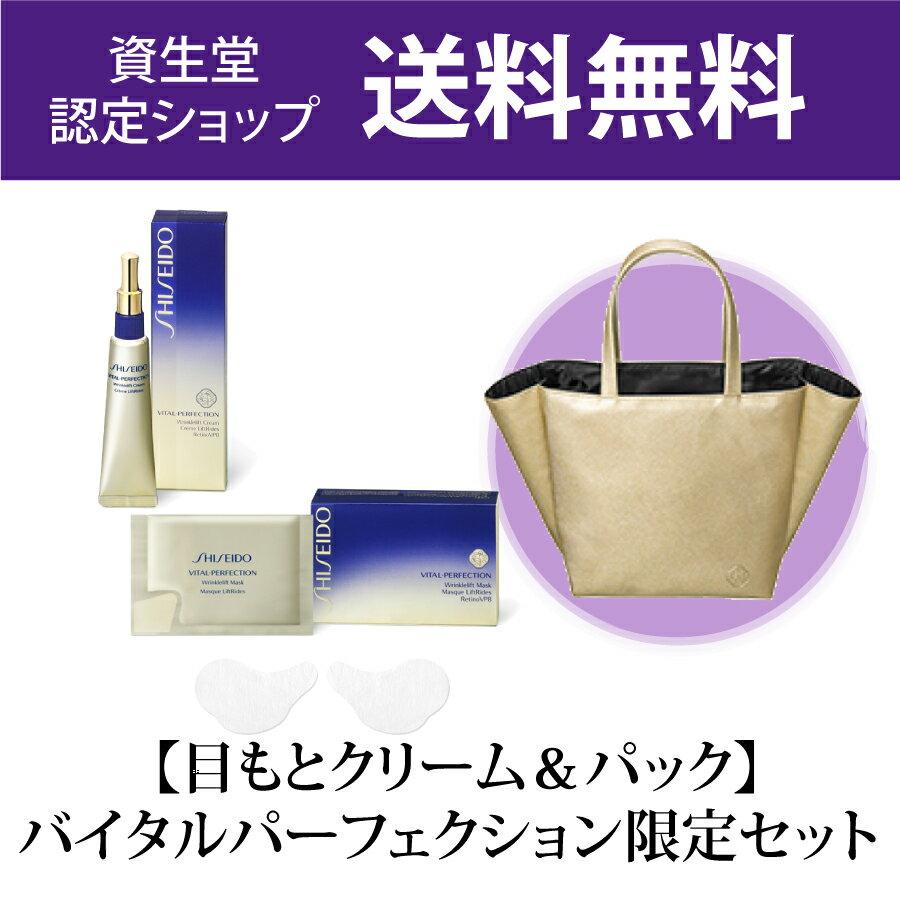資生堂バイタルパーフェクション リンクルリフトディープレチノホワイト4 15g &リンクルリフトマスク レチノホワイト 12包(24枚)特製バッグ付き限定セット