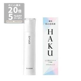 【マラソンP18倍&5%OFFクーポン】資生堂 HAKU メラノフォーカスZ 45g