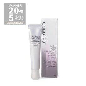【スーパーSALE】資生堂 ホワイトルーセントブライトニング スポットコントロール ベース UV グリーン【国内正規品】