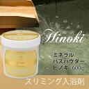 イルコルポ ミネラルバスパウダー ヒノキ 600g。別格の温浴効果。冷え症、冷え性にも!