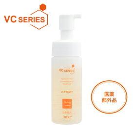 医薬部外品 VCシリーズ 薬用VC泡フォーマー 150mLニキビ ビタミンC配合洗顔フォーム。