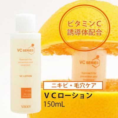 VCシリーズビタミンc誘導体VC200配合化粧水VCローション150mL