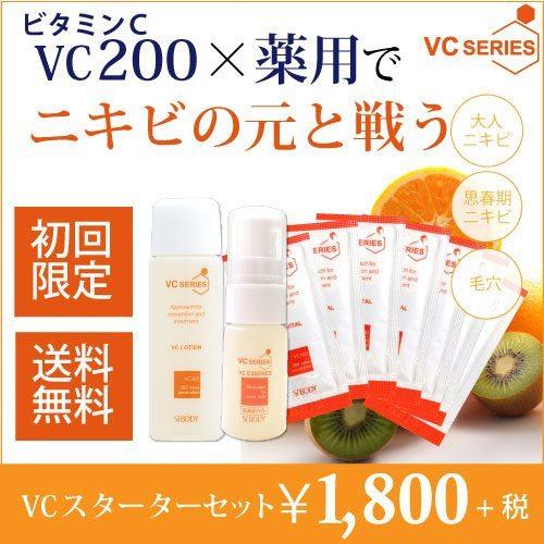 ビタミンC誘導体配合 200倍の浸透力【メール便】VCスターターセット(約7日間分) ニキビ、毛穴、肌トラブルなどでお悩みの方に