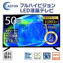 【50V型】50インチ FHD 液晶テレビ フルハイビジョン 1080 LED直下型 VAパネル デジタル 地上・BS・110度CS Wチューナ…