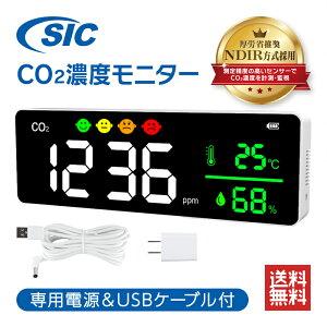 【 二酸化炭素モニター 】NDIR方式 CO2 二酸化炭素 濃度計 壁掛け 濃度 測定器 計測器 検知器 高精度 センサー 見やすい 大型 モニター 温度 湿度 多機能 アラーム USB充電 電源アダプター付 厚