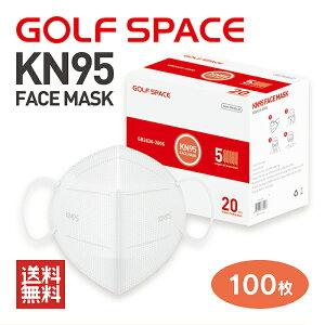 【 KN95マスク 】【 100枚 】【 送料無料 】【 個包装/個装箱 】N95 医療 防護 5層構造 3D 立体 ウイルス・細菌 飛沫 花粉 PM2.5 ソフト 幅広 耳ひも 快適 高品質 マスク 大量 100枚 国内発送 あす楽