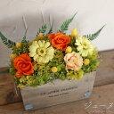 【 送料無料 】ジューヌ * イエローとオレンジのビタミンカラーの陽だまりプリザーブドフラワーアレンジ / ギフト お祝い 誕生日 女性…