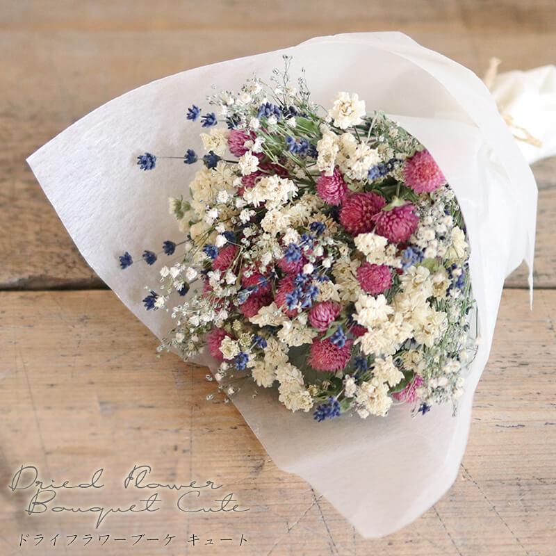 ドライフラワーブーケ キュート * ピンクの千日紅やラベンダーがかわいいドライフラワーブーケ / インテリア ナチュラル ディスプレイ ギフト プレゼント アレンジ 花 母の日 花束