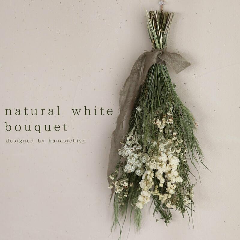 ナチュラルホワイトブーケ * ドライフラワーならではのアンティークホワイトが美しいシンプルでナチュラルなスワッグタイプのドライフラワーブーケ