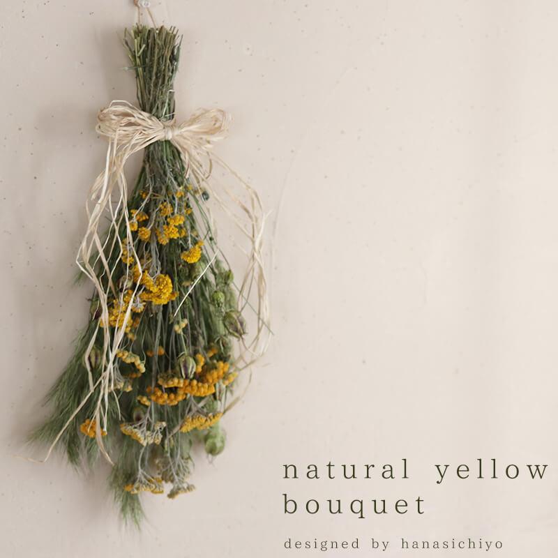 ナチュラルイエローブーケ * 明るく爽やかな黄色いドライフラワーが目を惹くスワッグタイプのドライフラワーブーケ