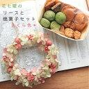 【 送料無料 】富良野花七曜のドライフラワーリースと焼菓子セット * さくら色 / ピンクのかわいいドライフラワーリースに北海道小麦…