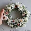 【 送料無料 】 ホワイトシャンパンのリース ◆ プリザーブドフラワー ◆ エレガント おしゃれ 白い ナチュラル ボタニカル 新築祝い …