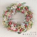 【 送料無料 】大きめピンクのあじさいリース * ピンクロゼがナチュラルかわいい♪春におすすめピンクホワイトのドライフラワーリース…
